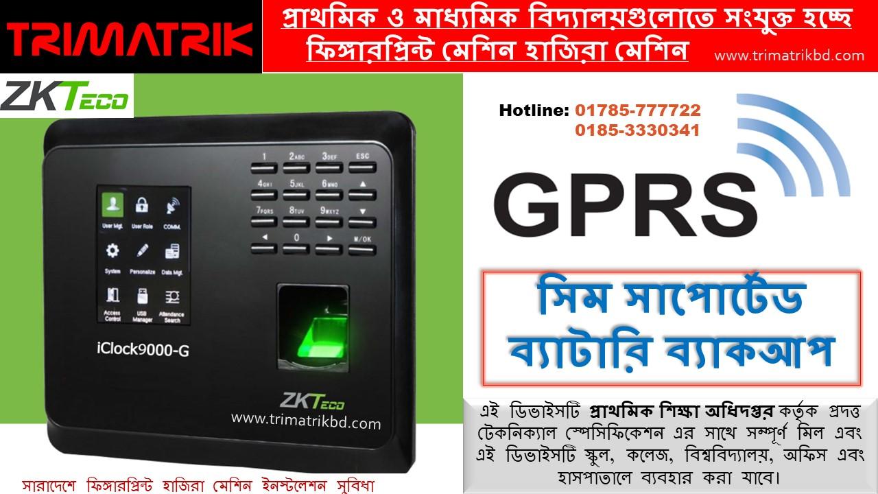 ZKTeco iClock9000 G Bangladesh